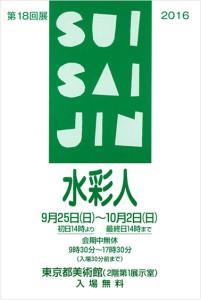 suisaijin2016dm_1